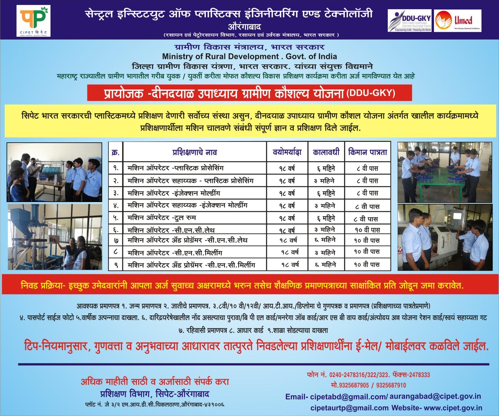 About CIPET : CSTS - Aurangabad   CIPET : CSTS - Aurangabad