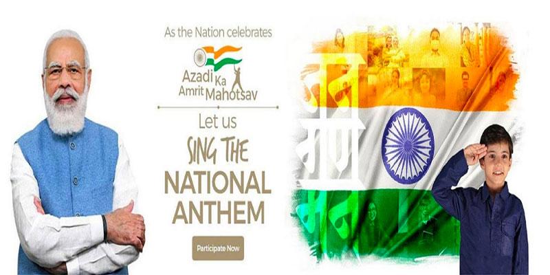 azadi_ka_mahotsav_anthem